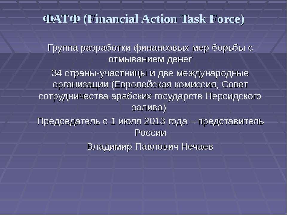 ФАТФ (Financial Action Task Force) Группа разработки финансовых мер борьбы с ...