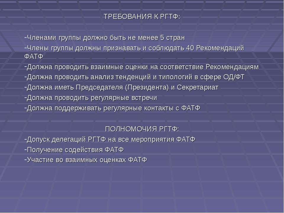 ТРЕБОВАНИЯ К РГТФ: Членами группы должно быть не менее 5 стран Члены группы д...
