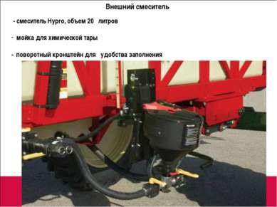 - смеситель Hypro, объем 20 литров мойка для химической тары - поворотный кро...