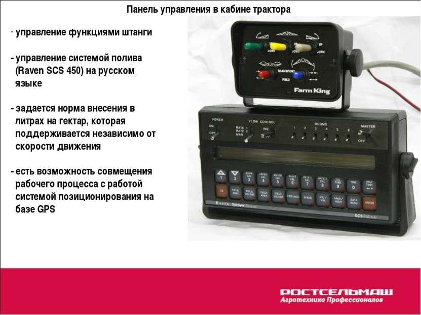 управление функциями штанги - управление системой полива (Raven SCS 450) на р...