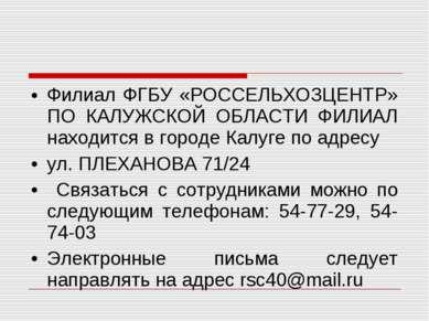 Филиал ФГБУ «РОССЕЛЬХОЗЦЕНТР» ПО КАЛУЖСКОЙ ОБЛАСТИ ФИЛИАЛ находится в городе ...