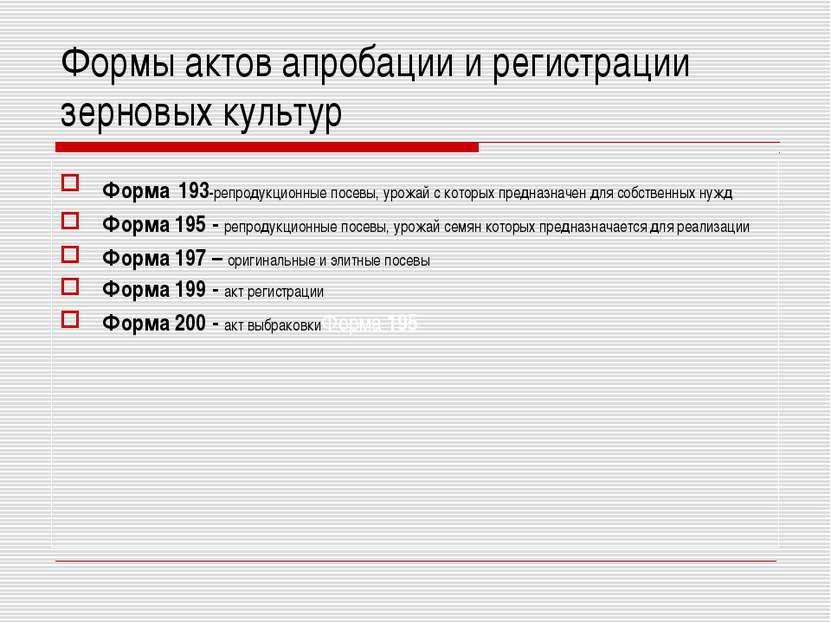 Формы актов апробации и регистрации зерновых культур Форма 193-репродукционны...