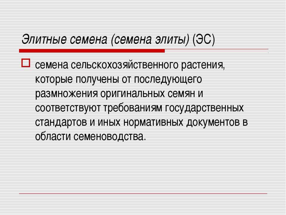Элитные семена (семена элиты) (ЭС) семена сельскохозяйственного растения, кот...