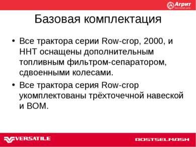 Базовая комплектация Все трактора серии Row-crop, 2000, и HHT оснащены дополн...