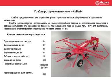 Грабли роторные навесные «Kolibri» Грабли предназначены для сгребания трав из...