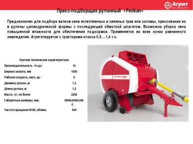 Пресс-подборщик рулонный «Pelikan» Предназначен для подбора валков сена естес...