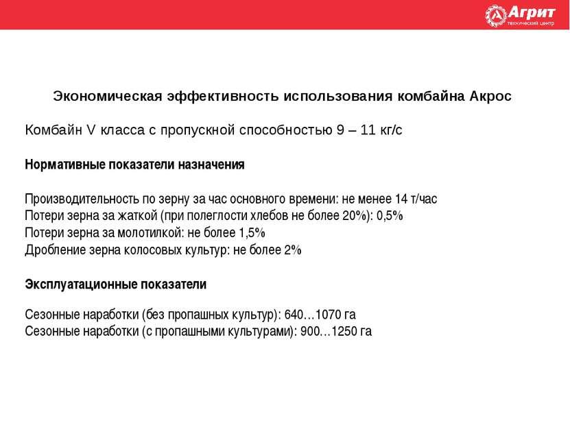 Экономическая эффективность использования комбайна Акрос Комбайн V класса с п...