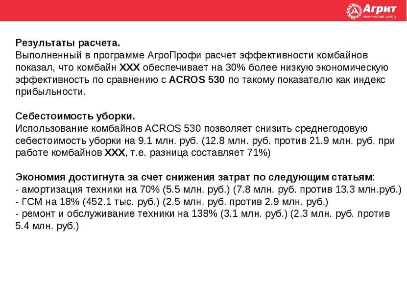 Результаты расчета. Выполненный в программе АгроПрофи расчет эффективности ко...