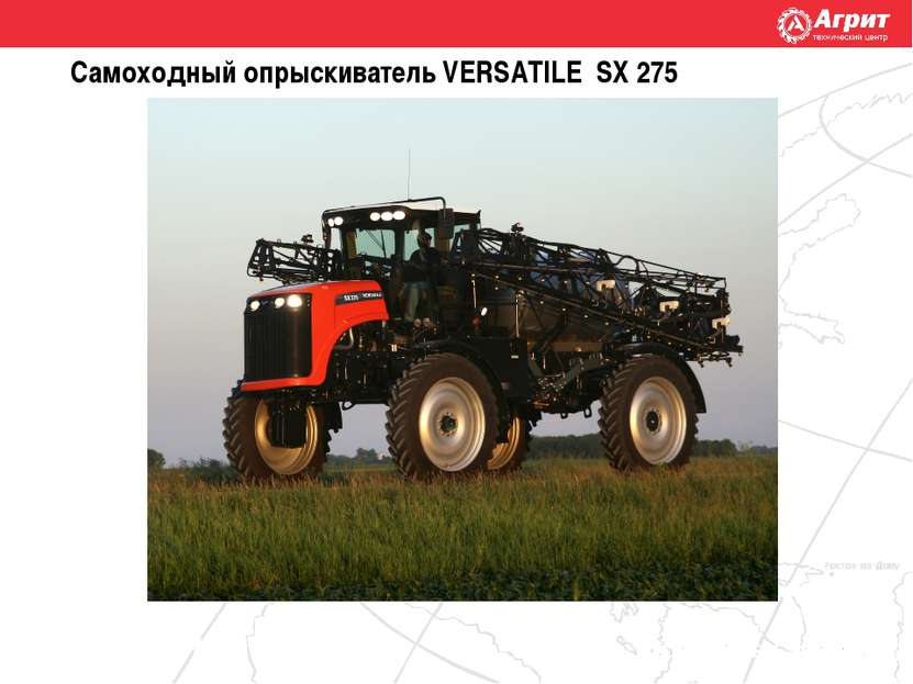 JD 9030 АТМ Terrion JD 8000 Case IH MX Для серий HHT и 2000 Самоходный опрыск...