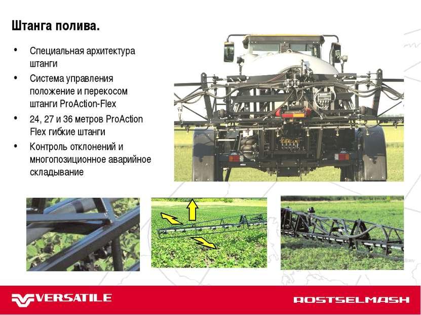 JD 9030 АТМ Terrion JD 8000 Case IH MX Для серий HHT и 2000 Специальная архит...