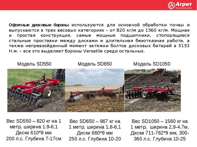 Офсетные дисковые бороны используются для основной обработки почвы и выпускаю...