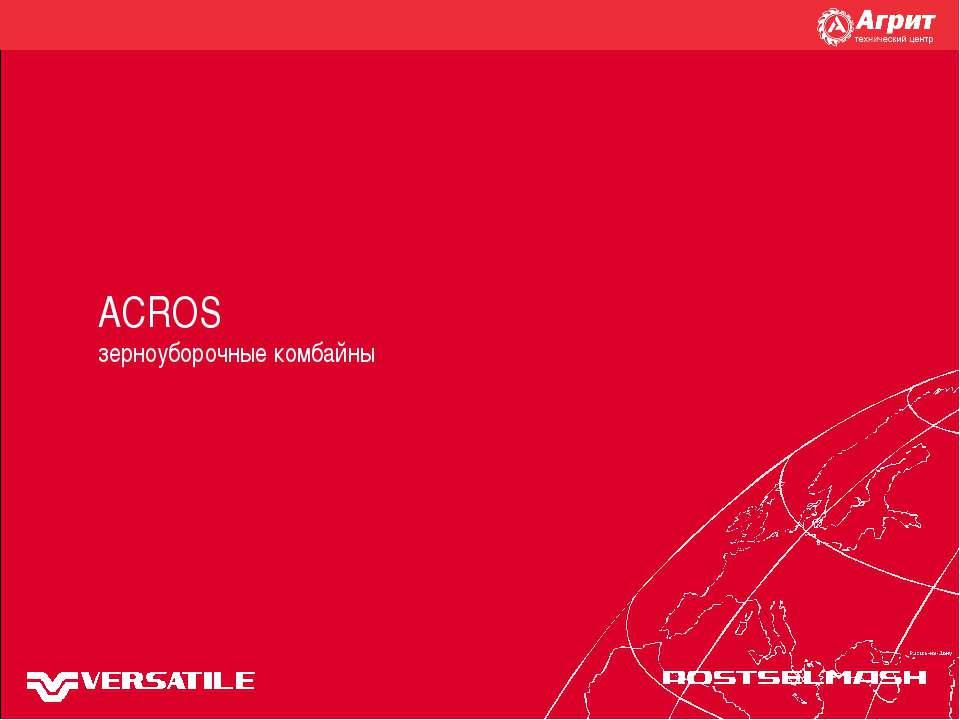 ACROS зерноуборочные комбайны