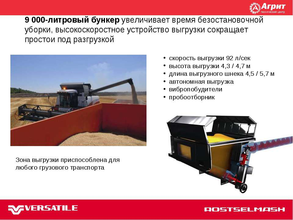 TORUM 740 9 000-литровый бункер увеличивает время безостановочной уборки, выс...