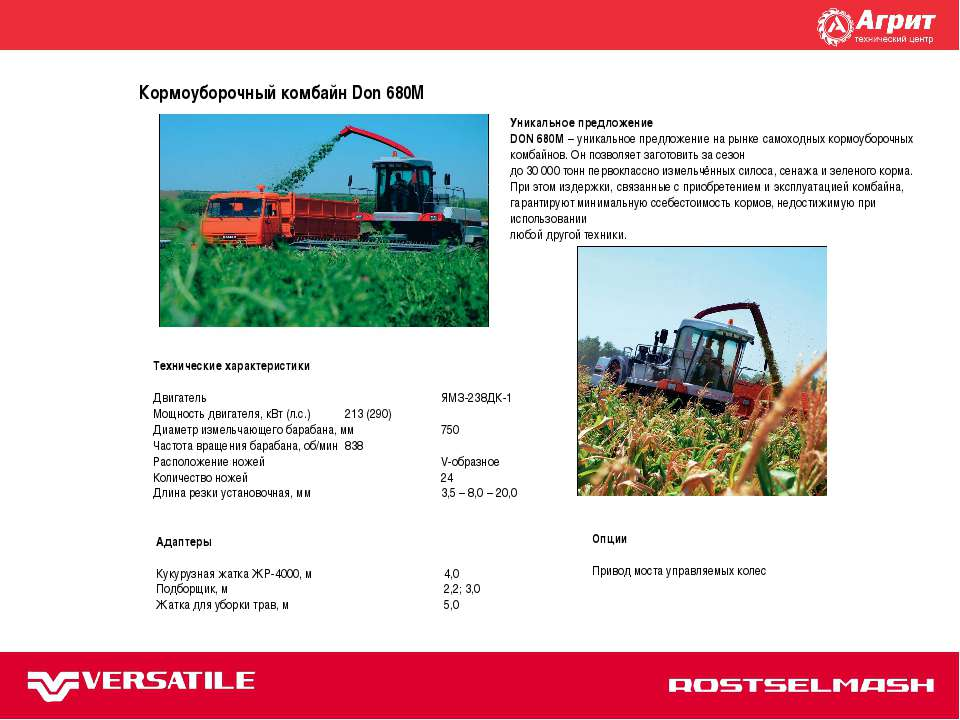 Кормоуборочный комбайн Don 680M Уникальное предложение DON 680М – уникальное ...