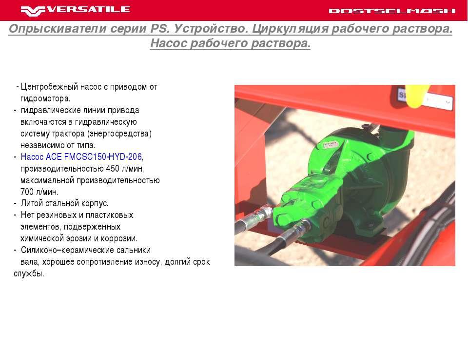 - Центробежный насос с приводом от гидромотора. - гидравлические линии привод...