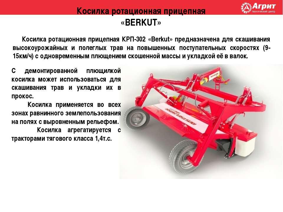 Косилка ротационная прицепная «BERKUT» Косилка ротационная прицепная КРП-302 ...