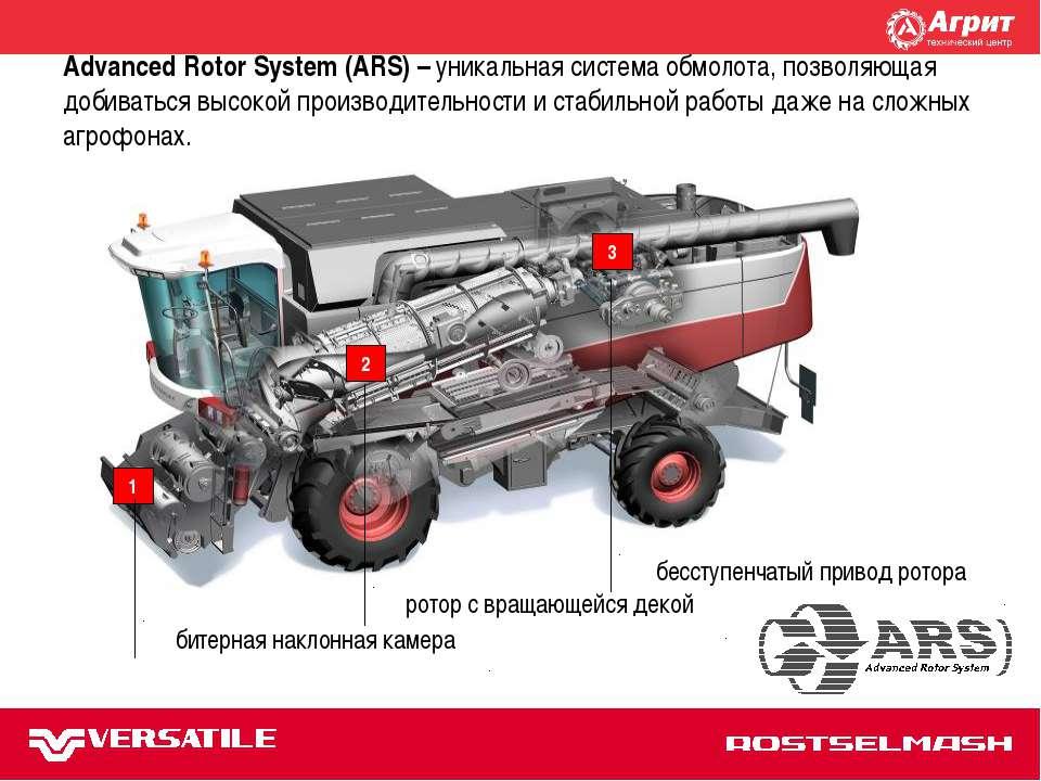 TORUM 740 Advanced Rotor System (ARS) – уникальная система обмолота, позволяю...