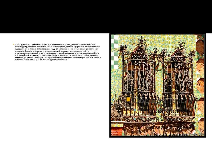 И конструктивное, и декоративное решение здания выполнены под влиянием испано...