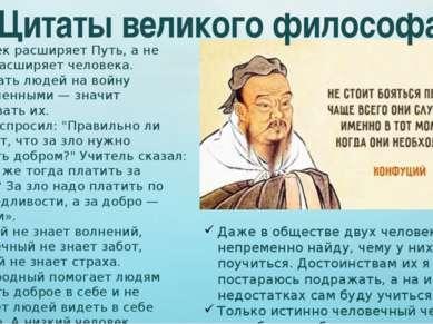 Человек расширяет Путь, а не Путь расширяет человека. Посылать людей на войну...