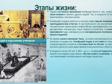 Этапы жизни: Однако истинное призвание Конфуция было в том, чтобы передавать ...