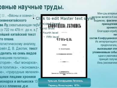 Основные научные труды. «Чунь-цю(春秋, «Вёсны и осени»)-хроникадревнекитай...