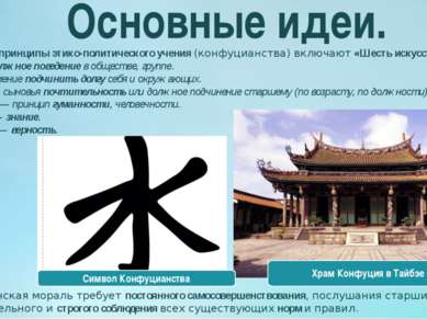 Основные идеи. Основные принципы этико-политического учения (конфуцианства) в...