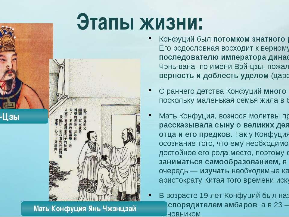 Конфуций был потомком знатного рода Кун. Его родословная восходит к верному п...