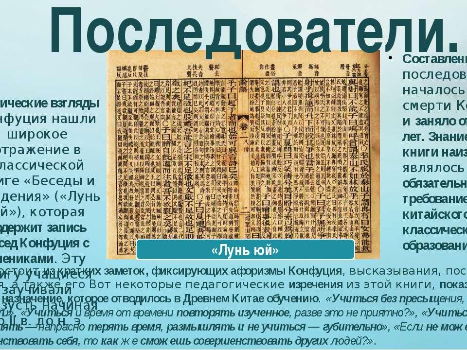 Педагогические взгляды Конфуция нашли широкое отражение в классической книге ...