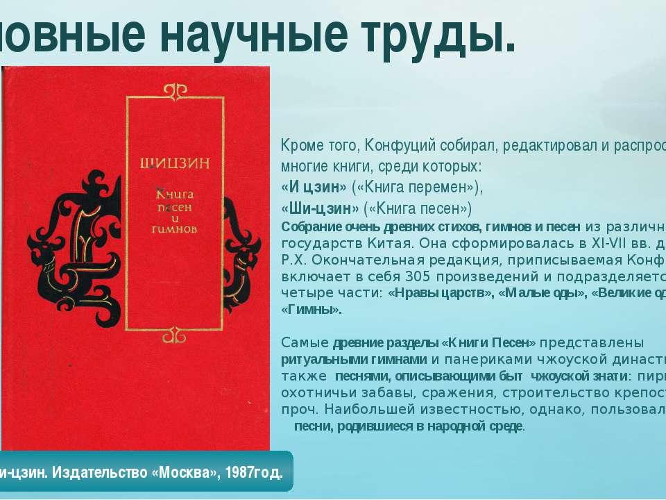 Основные научные труды. Кроме того, Конфуций собирал, редактировал и распрост...
