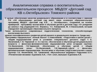 Аналитическая справка о воспитательно-образовательном процессе МБДОУ «Детски...