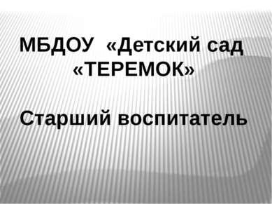 МБДОУ «Детский сад «ТЕРЕМОК» Старший воспитатель