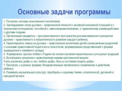 Основные задачи программы 1. Построить систему качественного воспитания. 2. З...