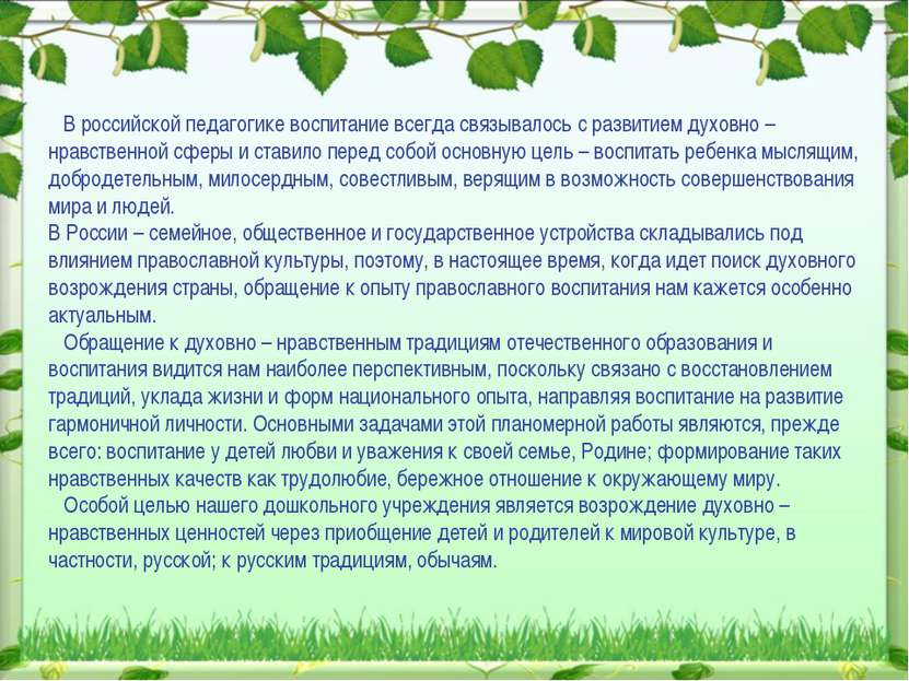 В российской педагогике воспитание всегда связывалось с развитием духовно – н...