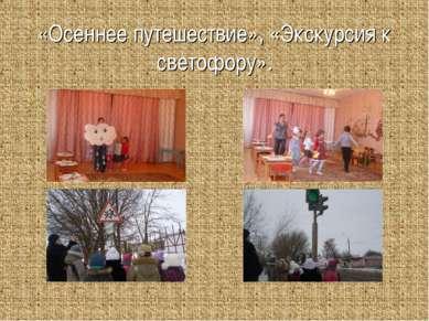 «Осеннее путешествие», «Экскурсия к светофору».