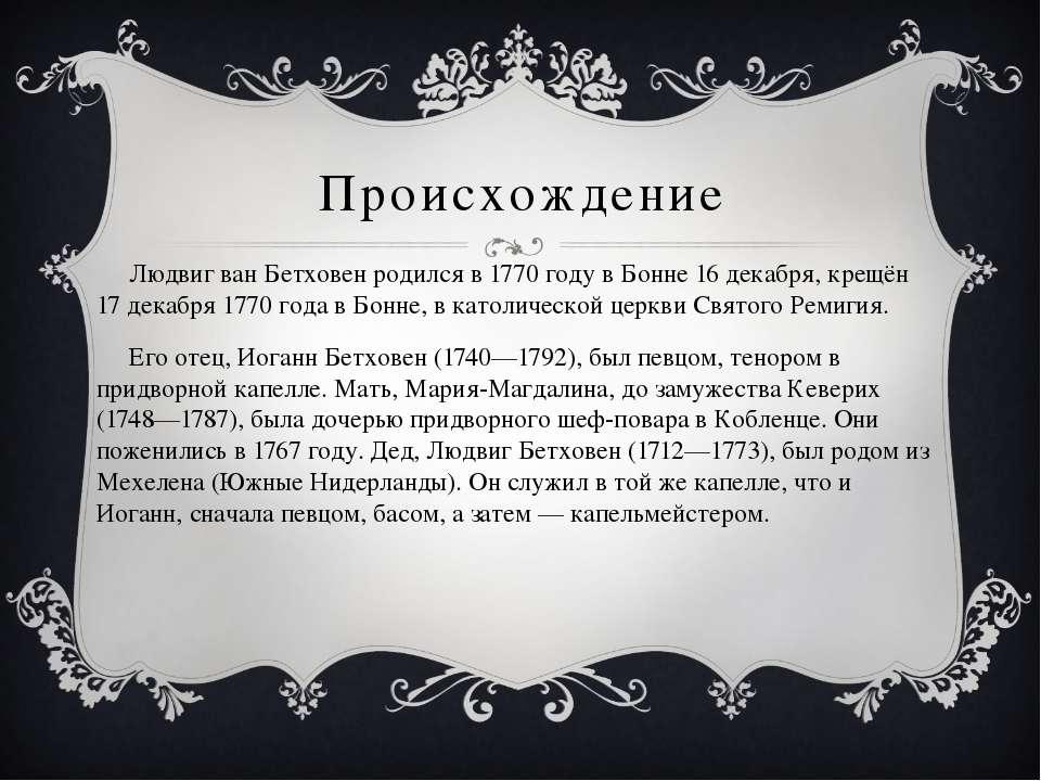 Происхождение Людвиг ван Бетховен родился в 1770 году в Бонне 16 декабря, кре...