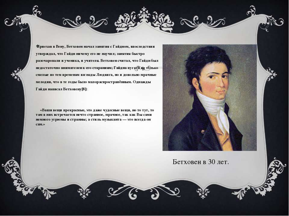 Приехав в Вену, Бетховен начал занятия с Гайдном, впоследствии утверждал, что...