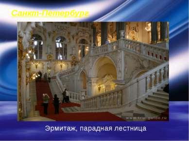 Эрмитаж, парадная лестница Санкт-Петербург