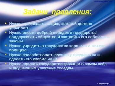 www.themegallery.com Company Logo Задачи правления: Нужно просвещать нацию, к...