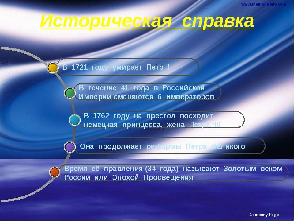 www.themegallery.com Company Logo Историческая справка В 1721 году умирает Пе...