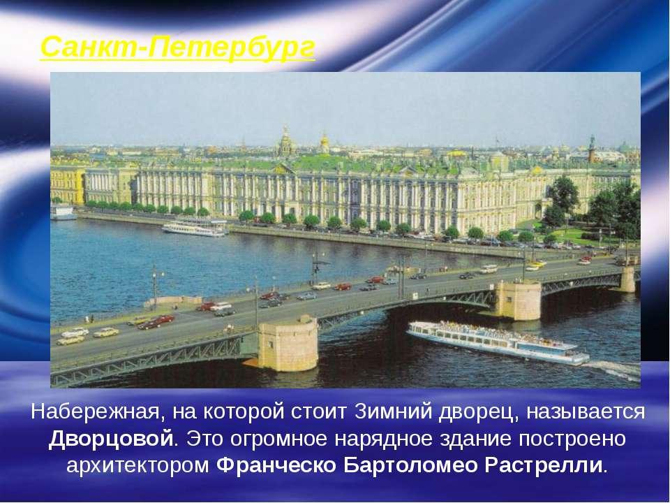 Набережная, на которой стоит Зимний дворец, называется Дворцовой. Это огромно...
