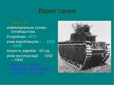 Важкі танки Танк т-35 компонувальна схема - п'ятибаштова Розробник –ХПЗ роки ...
