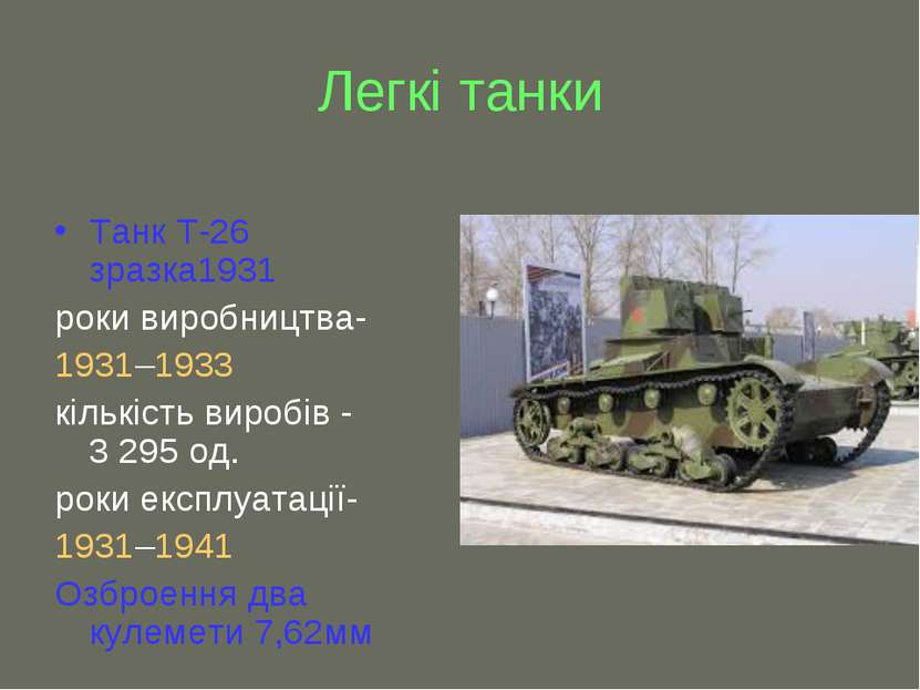 Легкі танки Танк Т-26 зразка1931 роки виробництва- 1931–1933 кількість виробі...
