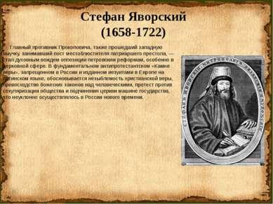Стефан Яворский (1658-1722) Главный противник Прокоповича, также прошедший за...