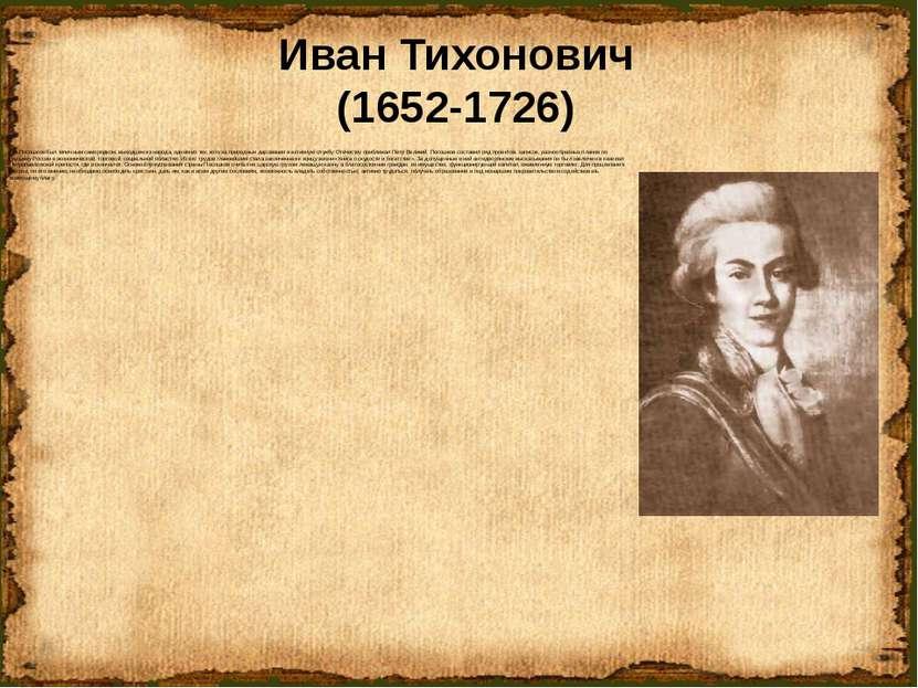Иван Тихонович (1652-1726) Посошков был типичным самородком, выходцем из наро...