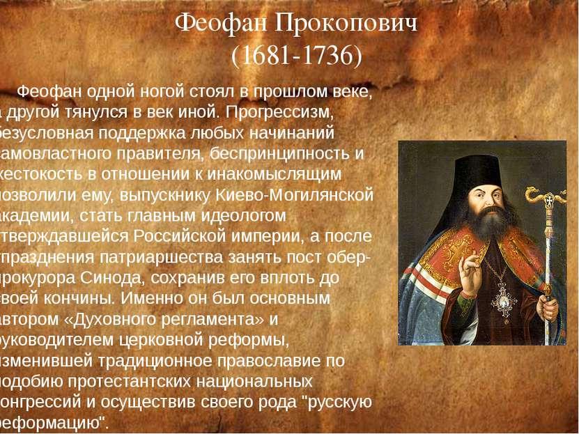 Феофан Прокопович (1681-1736) Феофан одной ногой стоял в прошлом веке, а друг...