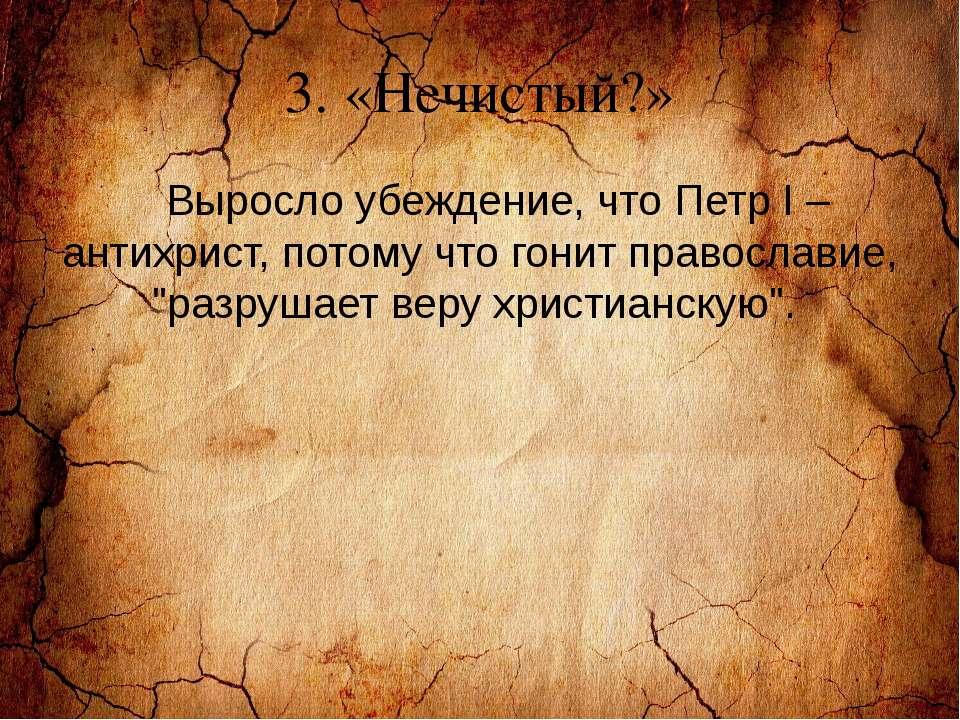 3. «Нечистый?» Выросло убеждение, что Петр I – антихрист, потому что гонит пр...