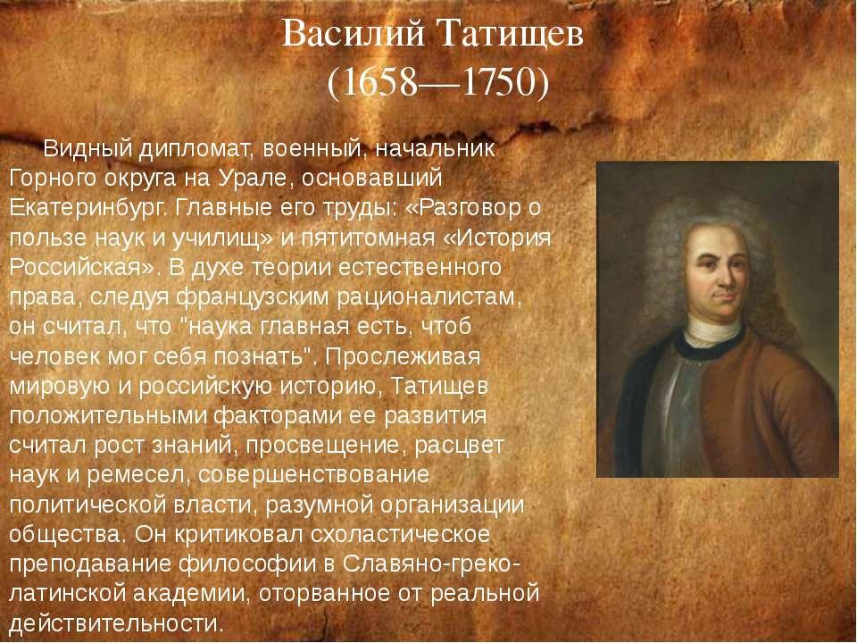 Василий Татищев (1658—1750) Видный дипломат, военный, начальник Горного округ...