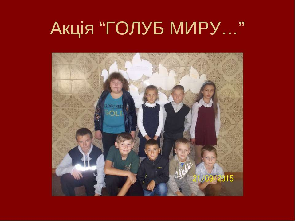 """Акція """"ГОЛУБ МИРУ…"""""""