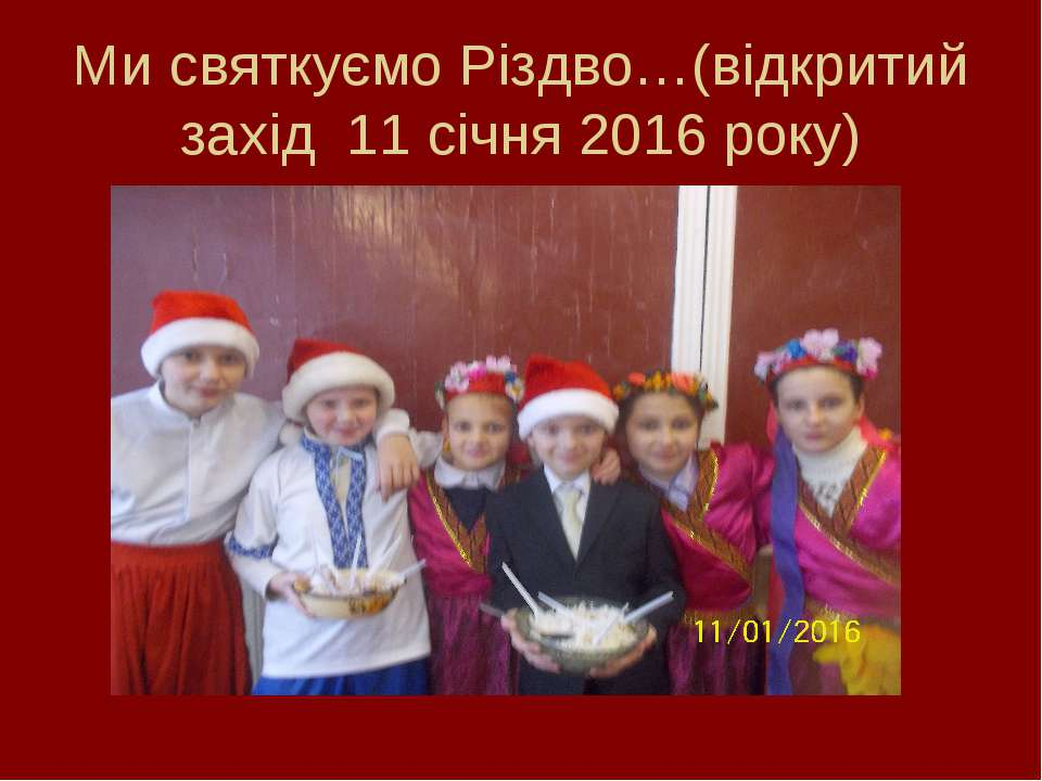 Ми святкуємо Різдво…(відкритий захід 11 січня 2016 року)
