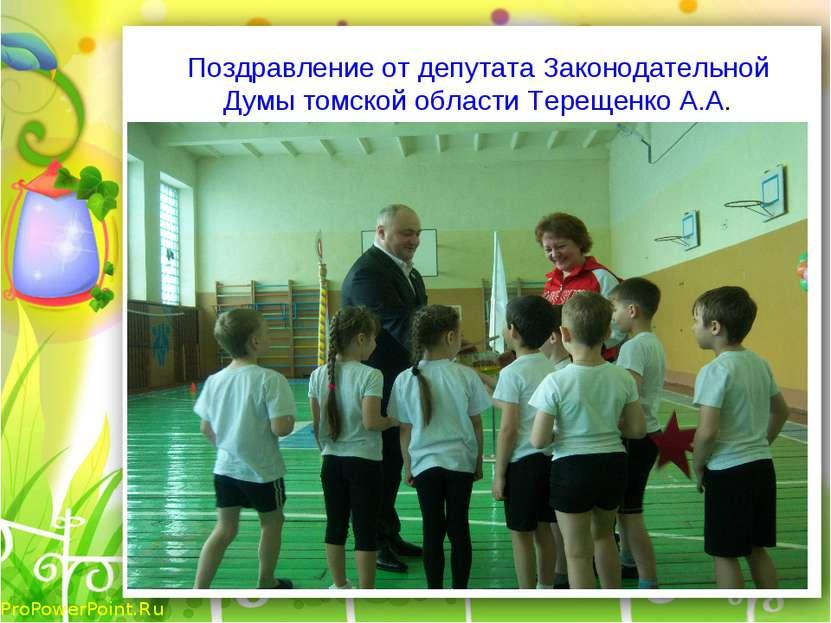 Поздравление от депутата Законодательной Думы томской области Терещенко А.А. ...